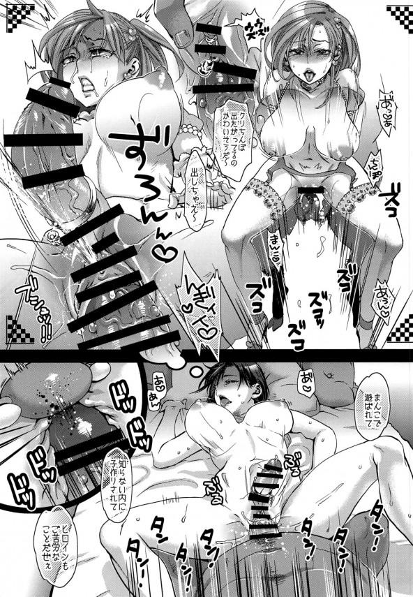【エロ漫画・エロ同人】洗脳されまくってるJKヒロインが性獣をマンコで対処www (20)