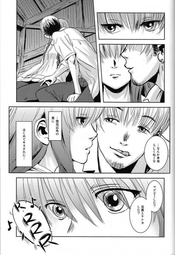 【エロ漫画】義理の妹がお兄さんとの恋は叶わないと知りレイプされるw【無料 エロ漫画】(42)