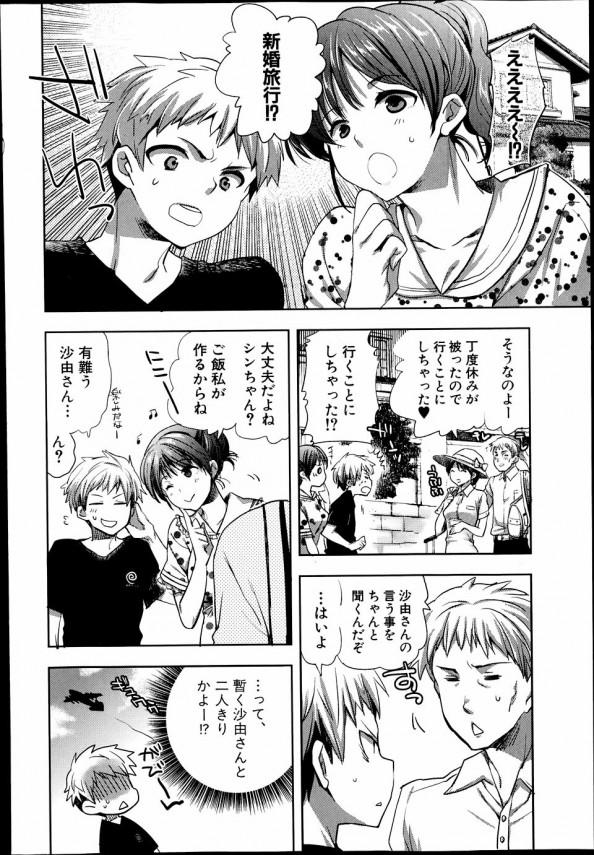 【エロ漫画・エロ同人】巨乳の義姉と風呂に入ったらフル勃起なう!な弟www (6)