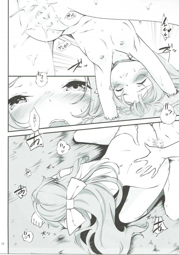 【艦これ エロ漫画・エロ同人】酒に潰れた未成熟な神風を介抱してたらついエッチしちゃったw寒い中青姦セックスでたっぷり中出しwww (20)