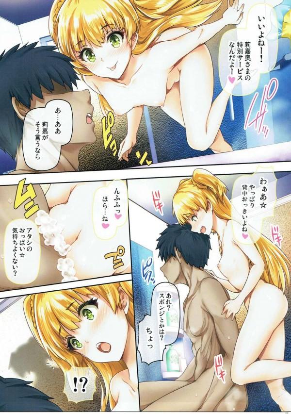 【モバマス】Pが美嘉と莉嘉にお風呂でフェラされて中出し3Pセックスしちゃってるよーww【エロ漫画・エロ同人】 (4)