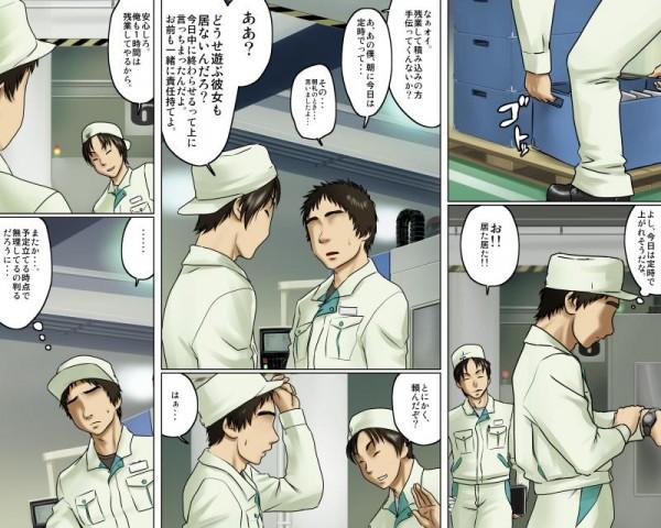 【エロ漫画・エロ同人】運送会社で働くカッコイイ女の先輩とヤれるのにED発動www (2)