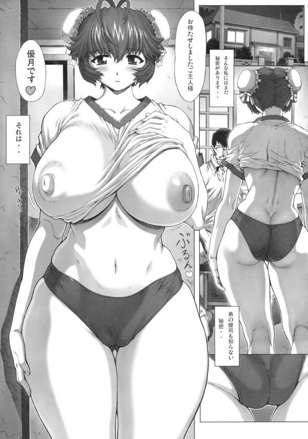 【エロ漫画】VIP専用メイドとして働く巨乳美女の仕事内容w【無料 エロ漫画】(34)