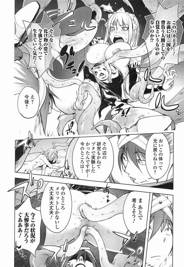下心で触手モンスターの姿に成り下がった下衆勇者が女剣士を触手で中出しレイプwwwwwww (14)