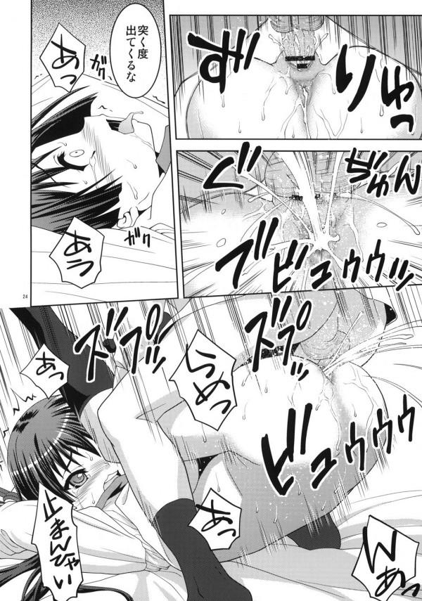 【エロ漫画・エロ同人】憧れてた女子校生が援交クソビッチなので脅して犯したったwww (23)