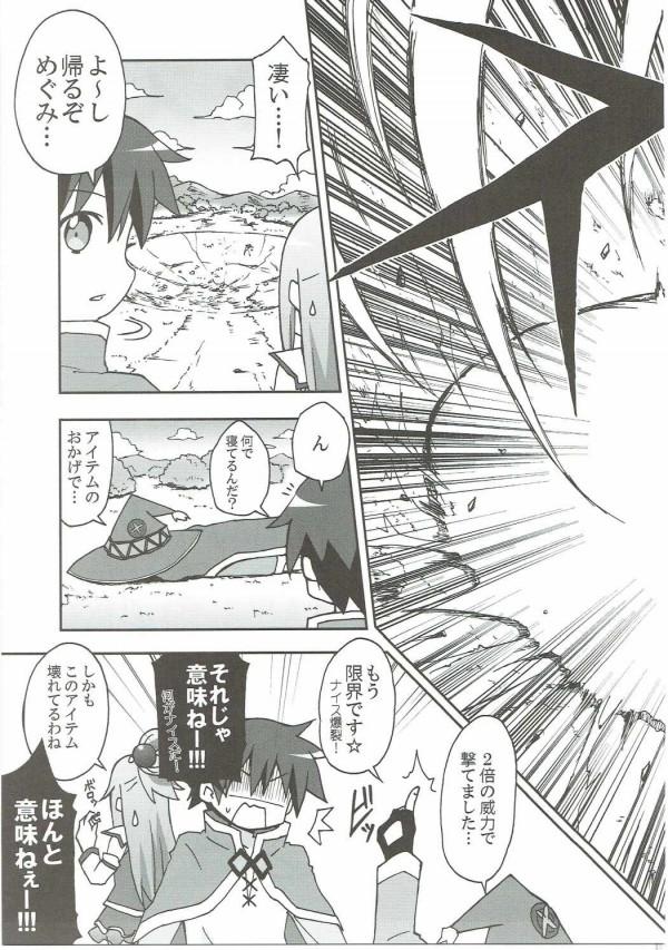 【このすば】アクアめぐみんと佐藤和真とダクネスが織りなすコントのような日常www【エロ漫画・エロ同人誌】 (16)
