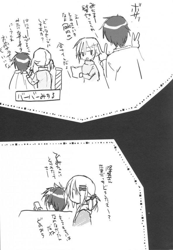 【エロ漫画】お兄ちゃんの事が好きすぎて朝フェラしちゃう妹可愛すぎなのだがw【無料 エロ漫画】(28)