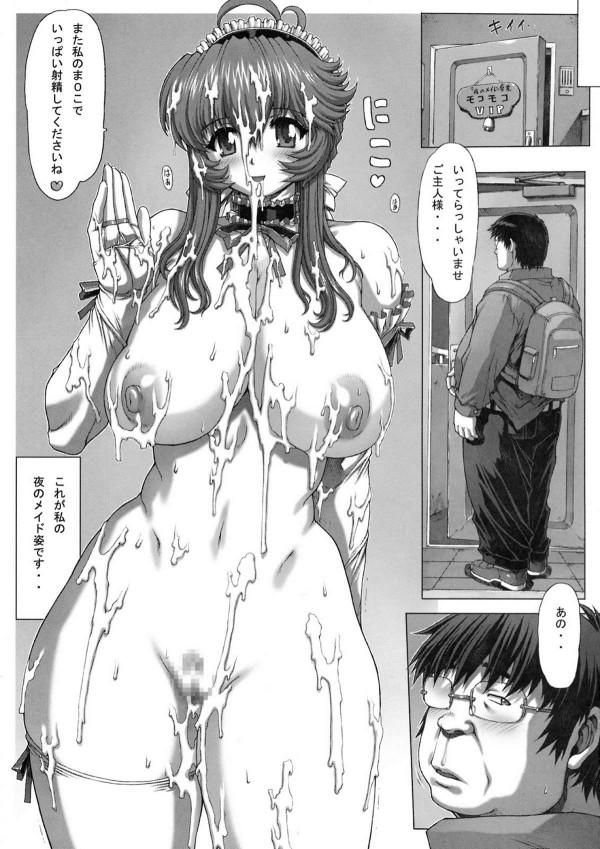 【エロ漫画】VIP専用メイドとして働く巨乳美女の仕事内容w【無料 エロ漫画】(16)