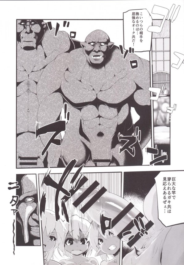 褐色爆乳ロリエルフがキモイおっさんに拘束され、汚いチンポを上にも下の口にもむりやりぶちこまれるwww【エロ漫画・エロ同人】 (4)