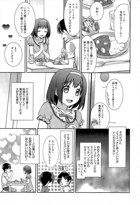 幸せなエッチ。なかなか彼女にエッチしたいと言えない男【エロ漫画・エロ同人】 (5)