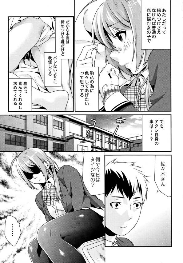 【エロ漫画・エロ同人】靴下の跡フェチの同級生に性処理の道具に使われたJKが反撃www (8)