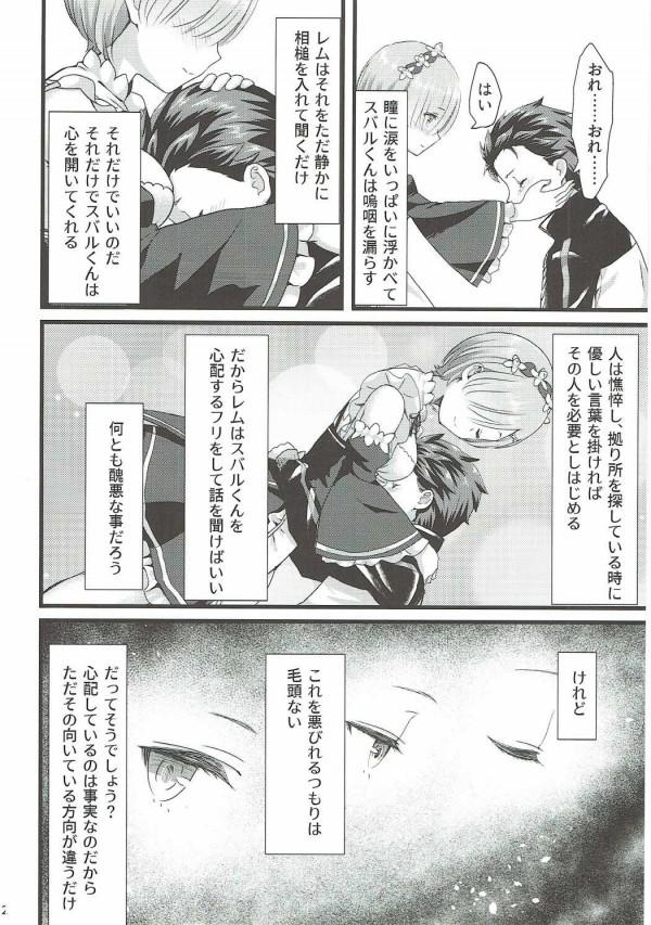 【リゼロ エロ漫画・エロ同人】心が弱ってるナツキ・スバルを未成熟メイドのレムが献身的に世話して自分の手に落としたンゴwエッチおねだりしてラブラブセックスしたら・・・ (11)