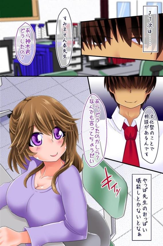 【エロ漫画】人を操れるアプリで授業中に先生やJKにオナニーさせるw【無料 エロ漫画】(26)