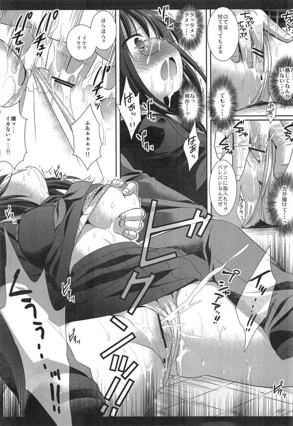 【エロ漫画】生意気な金持ち女子校生を用務員の汚いおっさんが犯すw【無料 エロ漫画】(14)