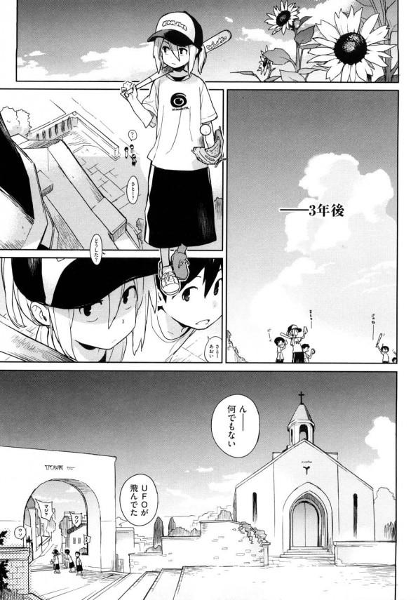 【エロ漫画】巨乳嫁が子供欲しいからエッチしたいって言うからたっぷり中出しセックスしたったwそして幸せな結婚式へ・・・