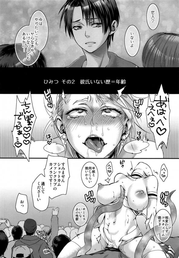 【エロ漫画・エロ同人】洗脳されまくってるJKヒロインが性獣をマンコで対処www (9)