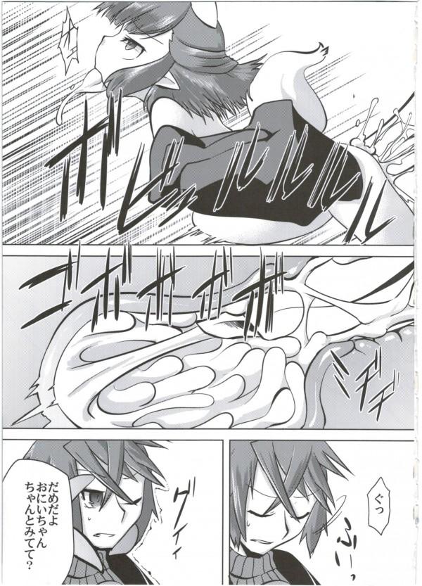 【サモンナイト エロ漫画・エロ同人】ハサハの偽物が本物を拘束してマグナに逆レイプw本物のハサハのマンコを触手で壊してお兄ちゃんを自分のモノにしようとしてるwww (17)