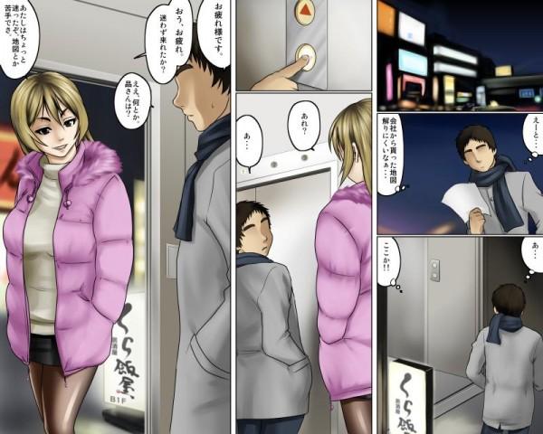 【エロ漫画・エロ同人】運送会社で働くカッコイイ女の先輩とヤれるのにED発動www (6)