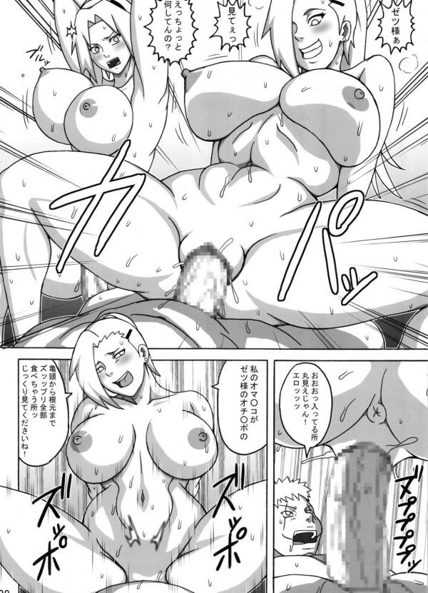 【NARUTO】綱手が一晩中輪姦され翌日もまた犯されるwww【ナルト エロ漫画・エロ同人誌】 (29)