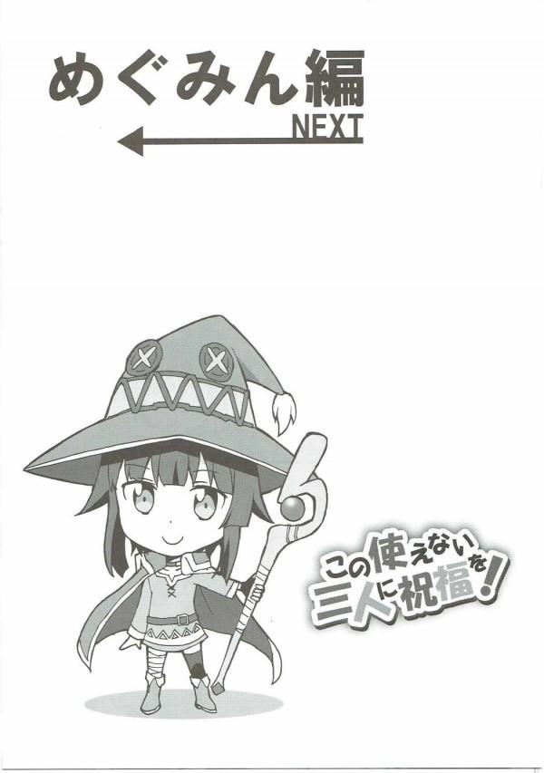 【このすば】アクアめぐみんと佐藤和真とダクネスが織りなすコントのような日常www【エロ漫画・エロ同人誌】 (10)