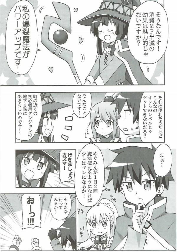 【このすば】アクアめぐみんと佐藤和真とダクネスが織りなすコントのような日常www【エロ漫画・エロ同人誌】 (12)