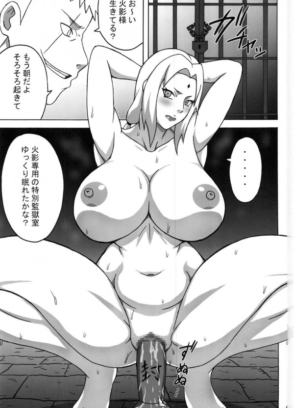 【NARUTO】綱手が一晩中輪姦され翌日もまた犯されるwww【ナルト エロ漫画・エロ同人誌】 (2)