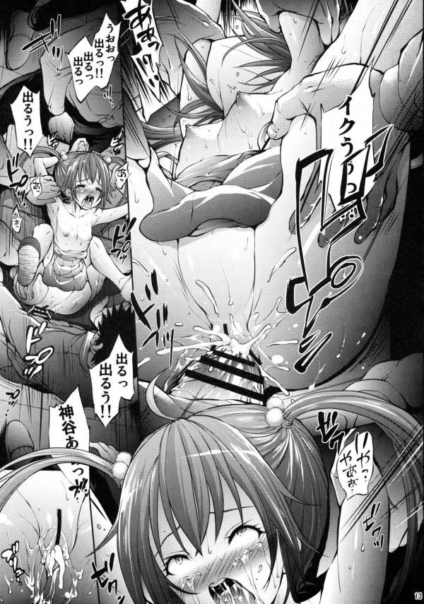 【無邪気の楽園 エロ漫画・エロ同人】貧乳ロリの神谷真夏が居残りさせられて先生からエッチな事されてるw好き放題身体弄られ集団レイプで2穴セックスまでしてるンゴwww (12)