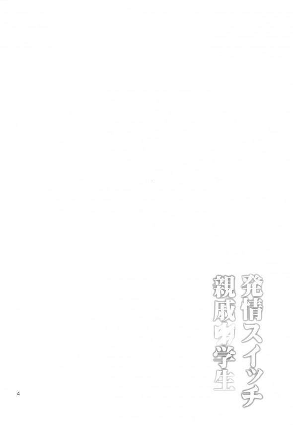 【エロ漫画】ザーメンの匂いで発情しまくるJCとかエロすぎw【無料 エロ漫画】(3)