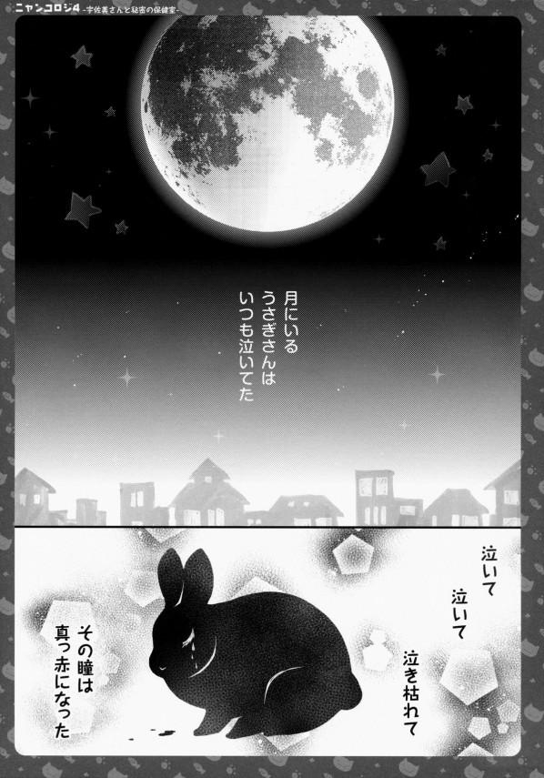 【エロ漫画】興奮するとウサ耳が発動するJKが元に戻るにはエッチするしかないw【無料 エロ漫画】(4)