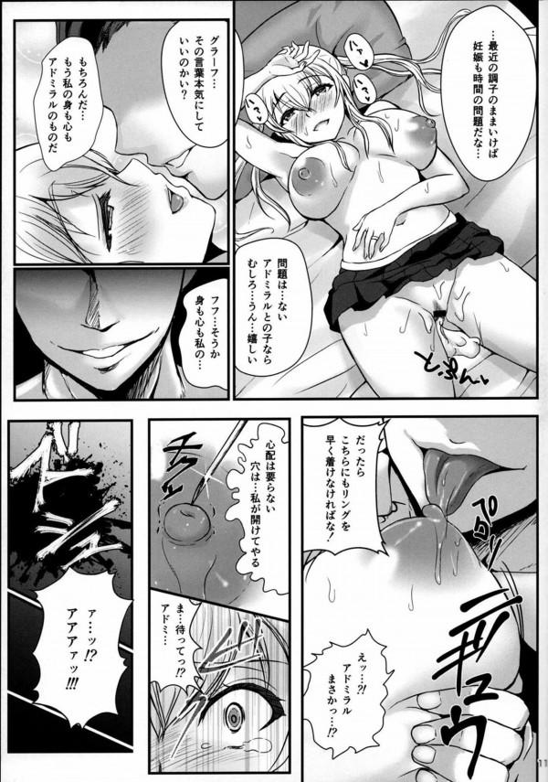 【艦これ エロ同人】提督に孕まされて乳首ピアスをつけられたグラーフ・ツェッペリンw【無料 エロ漫画】(10)