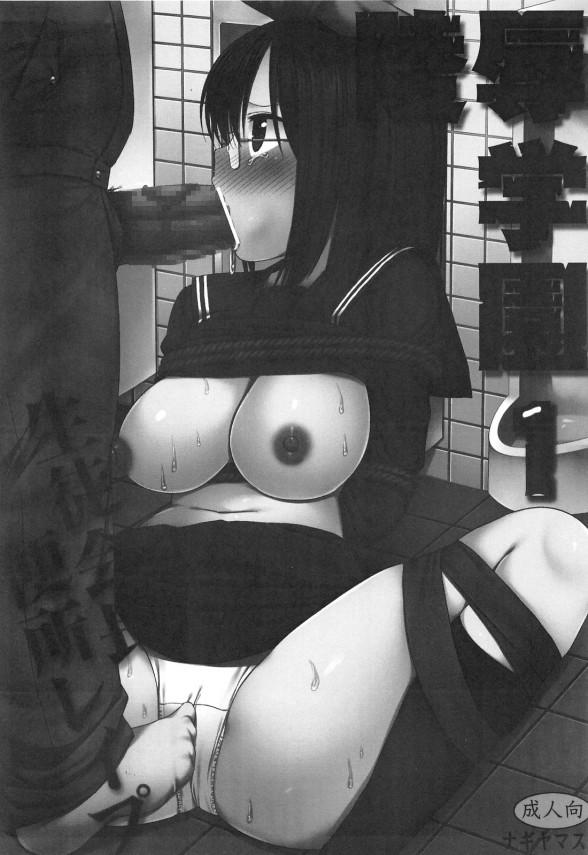 【エロ漫画】生意気な金持ち女子校生を用務員の汚いおっさんが犯すw【無料 エロ漫画】(2)