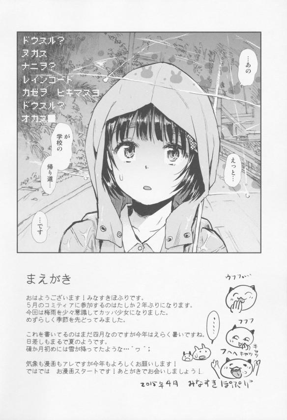 DQNたちに拉致られたロリ美少女が容赦なく犯されちゃうwww【エロ漫画・エロ同人誌】 (3)