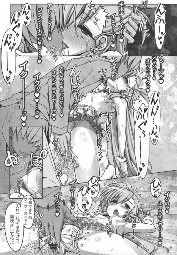 【リリなの エロ漫画・エロ同人】貧乳未成熟の高町ヴィヴィオが催眠かけられ調教されちゃってるw電マ責めされ自分でセックスおねだりしちゃうwエッチな子になっちゃったwww (14)