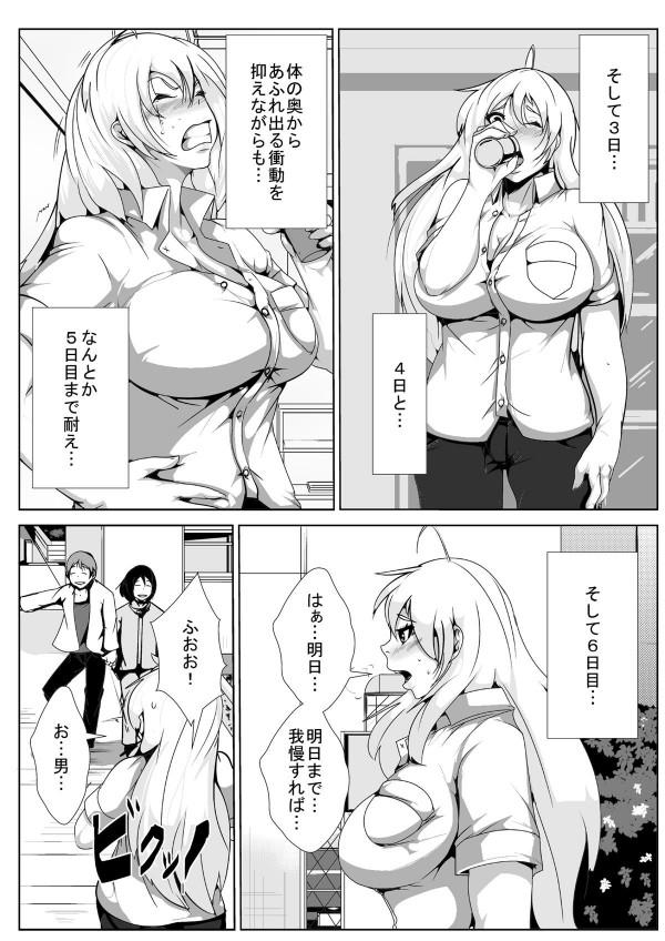 【エロ漫画・エロ同人】薬で女にされてしまった男が、男に戻る為に飲んだ薬の副作用で淫乱にwww (13)