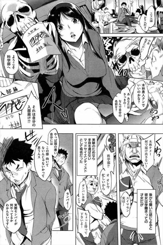 【エロ漫画】巨乳の先輩に科学部誘われたらザーメン搾取された!【utu エロ同人】 (6)