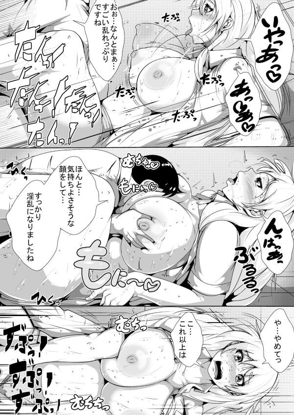 【エロ漫画・エロ同人】薬で女にされてしまった男が、男に戻る為に飲んだ薬の副作用で淫乱にwww (22)