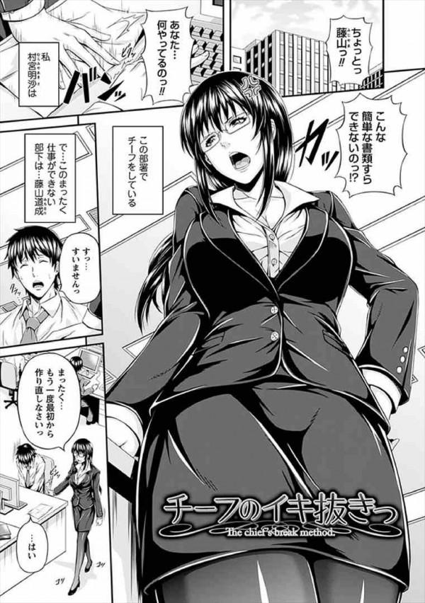 【エロ漫画・エロ同人誌】巨乳上司が実はドMで部下の彼氏と青姦調教エッチwww (1)