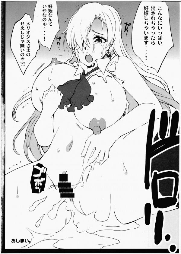 【七つの大罪】ディアンヌにふたなりチンポが生えたのでキングがアナルを差し出すwww【エロ漫画・エロ同人誌】 (19)