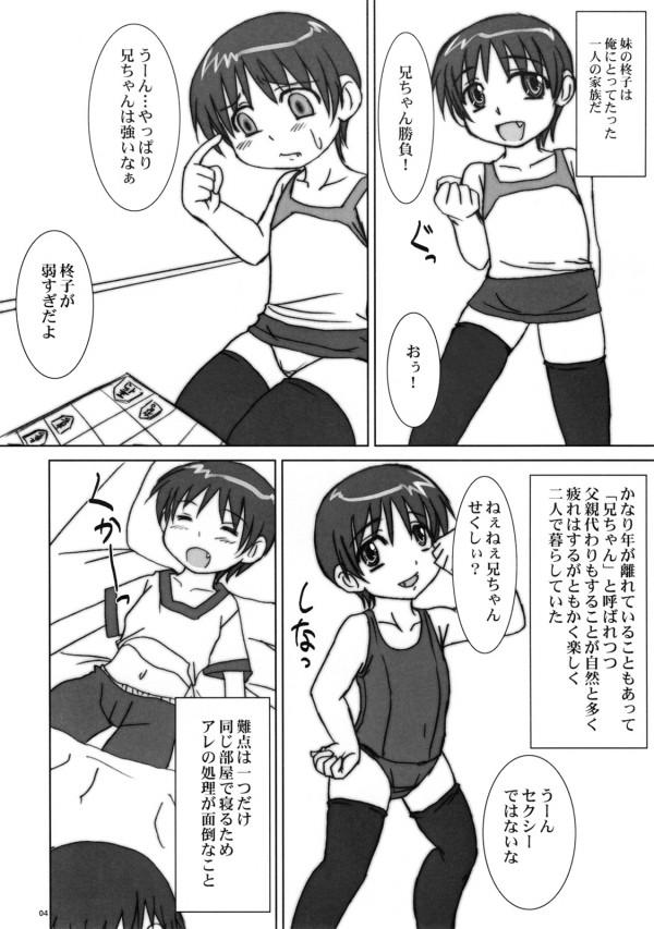【エロ漫画・エロ同人】ロリな妹に隠れてオナニーしてたらフェラしてきたんだけどwww (3)