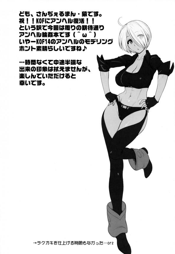【KOF エロ漫画・エロ同人誌】巨乳のアンヘルが男達に囲まれて逆ハーレムになってチンコ頂きまくりw2穴セックスで3本挿入して中出しされてるwww (3)