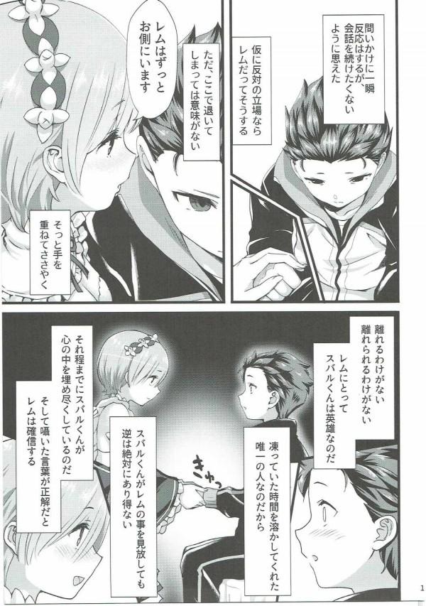 【リゼロ エロ漫画・エロ同人】心が弱ってるナツキ・スバルを未成熟メイドのレムが献身的に世話して自分の手に落としたンゴwエッチおねだりしてラブラブセックスしたら・・・ (10)