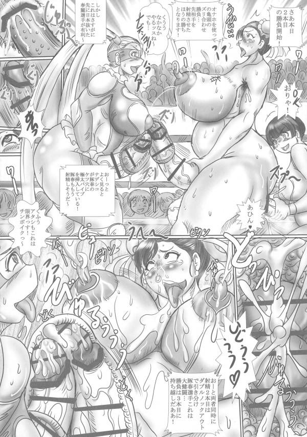 【ストファイ】ふたなりの春麗が変態改造されてレインボーミカと変態プロレスで公開調教www【エロ漫画・エロ同人】 (26)
