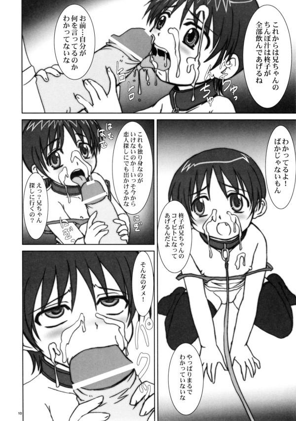 【エロ漫画・エロ同人】ロリな妹に隠れてオナニーしてたらフェラしてきたんだけどwww (9)