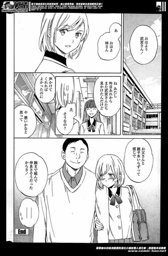 【エロ漫画】女子校生がオジサンに胸揉まれて中出しセックスされちゃいます【Cuvie エロ同人】 (22)