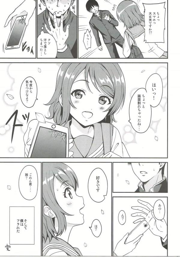 性春ヨーソロー (ラブライブ! サンシャイン!!) (4)