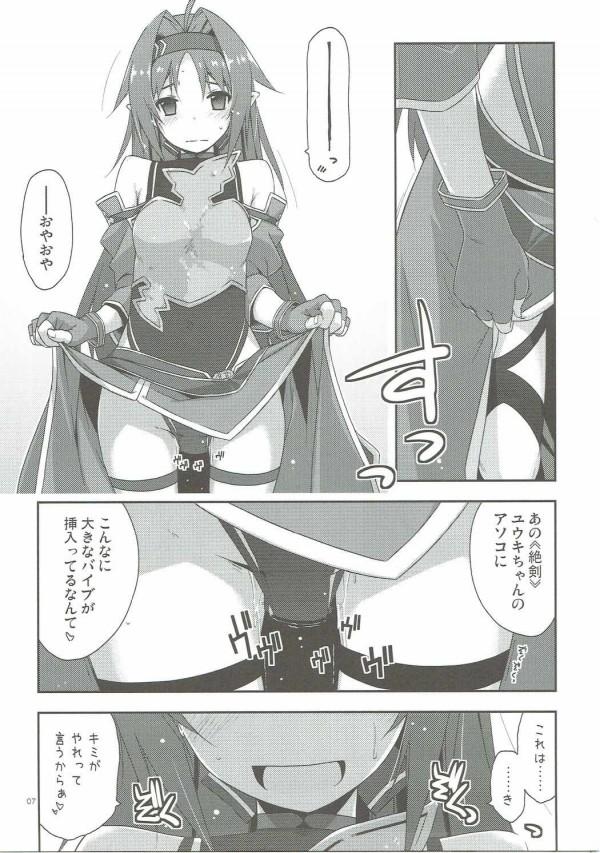 【SAO エロ漫画・エロ同人】バイブ仕込んだまま戦うエッチなユウキw本物チンコ欲しいからおねだりして中出しセックスしてもらっちゃうwww (6)