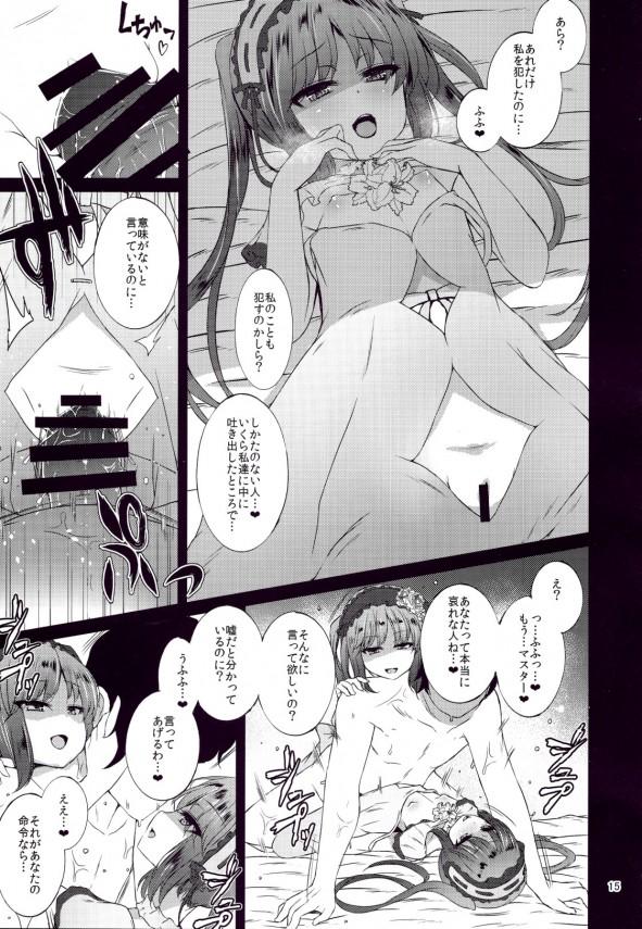 【FGO エロ同人】エウリュアレとステンノがマスターと3P!足コキたまらんw【無料 エロ漫画】(14)