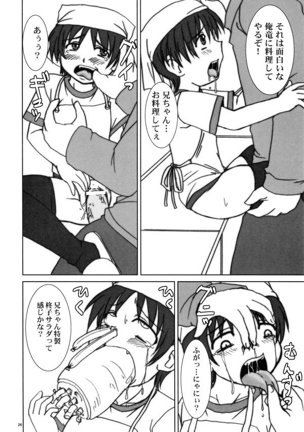 【エロ漫画・エロ同人】ロリな妹に隠れてオナニーしてたらフェラしてきたんだけどwww (25)