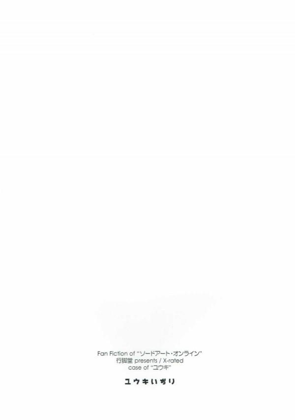 【SAO エロ漫画・エロ同人】バイブ仕込んだまま戦うエッチなユウキw本物チンコ欲しいからおねだりして中出しセックスしてもらっちゃうwww (18)
