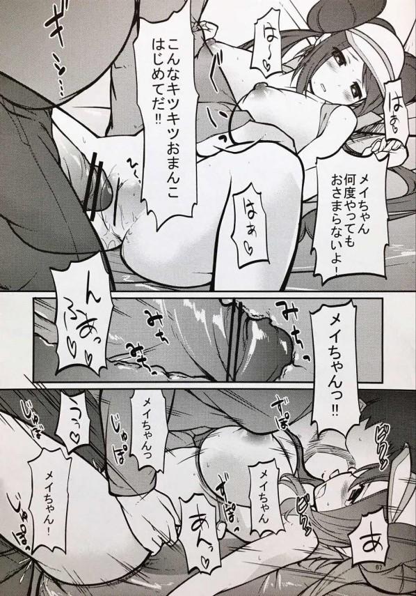 【ポケモン エロ漫画・エロ同人】巨乳のメイが弱ってる所で小屋に泊めてくれるオジサンが現れて疲れて寝てたらエッチな妄想されてるンゴw悪戯しようとしたら起きちゃって結局連続セックスwww (61)
